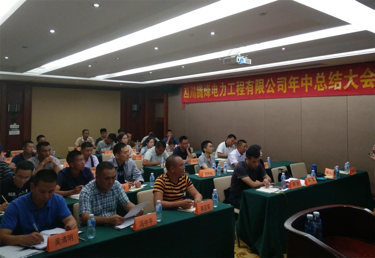 腾烽电力工程有限公司2016年年中总结大会